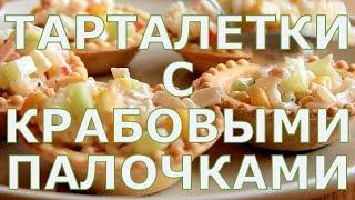 Тарталетки с крабовыми палочками и кукурузой рецепт начинки