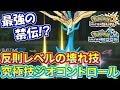 【ポケモンUSUM】驚天動地の壊れ技!ジオコントロールが強すぎる…【ウルトラサン/ウルトラムーン】