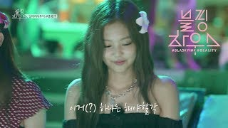 BLACKPINK - '블핑하우스 (BLACKPINK HOUSE)' EP.5-3
