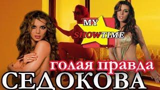 Шантарам СЕДОКОВА ГОЛАЯ правда my showtime