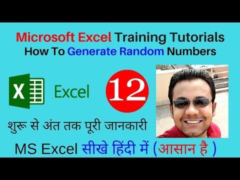 Excel के 2 मजेदार फार्मूला   Generate Random Numbers   Microsoft Excel Training Tutorials - 12
