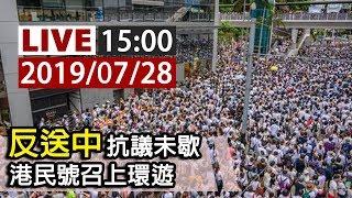 【完整公開】LIVE 反送中抗議未歇 港民號召上環遊行