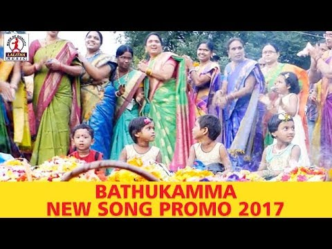Bathukamma Songs 2017 | New Song Promo | Lalitha Audios And Videos