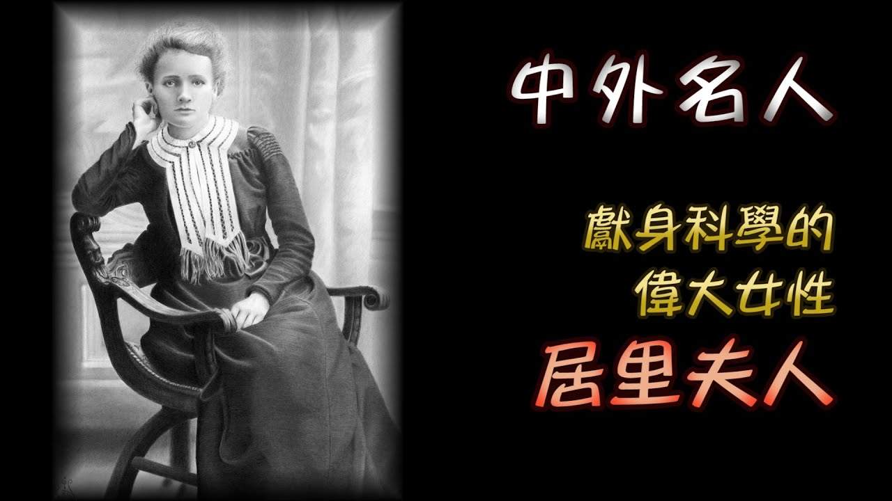 【中外名人】獻身科學的偉大女性 - 居里夫人