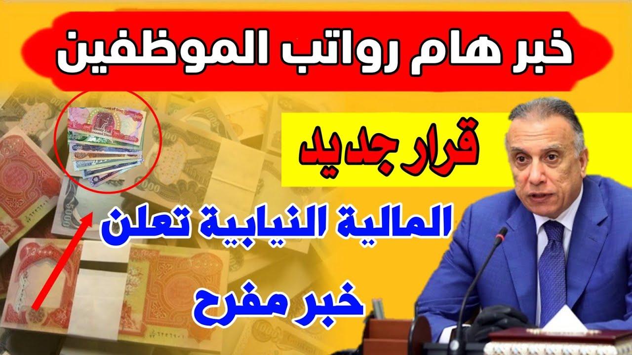 عاجل🔥المالية النيابية تعلن خبر هام حول رواتب الموظفين وتطمئنهم بخبر مفرح 😍