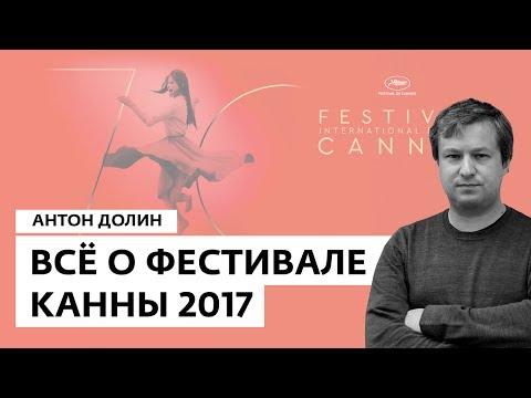 Антон Долин: Канны 2017 - слабейший фестиваль за последние годы