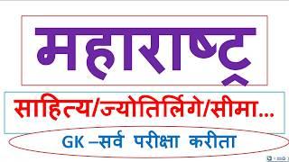 Maharashtra GK || All IMP Questions || MCQ MAHA GK ALL EXAM