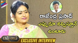 Divya Vani Reveals Funny Facts | Mahanati Movie Interview | Rajendra Prasad | Divya Vani Interview