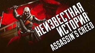 Неизвестная история Assassin's Creed («Кредо убийцы»)