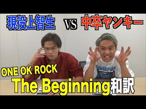 【ONE OK ROCK】上智大生とヤンキーでThe Beginningの歌詞和訳したら珍回答連発wwwwww