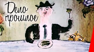 Дело прошлое... (1990) мультфильм