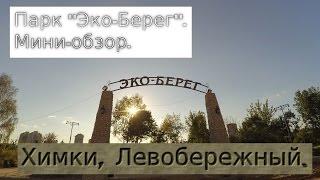 "Парк ""Эко-Берег"" Химки Левобережный"