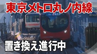 東京メトロ02系、2000系@丸ノ内線 後楽園駅