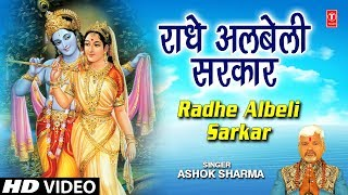 राधे अलबेली सरकार RADHE ALBELI SARKAR I ASHOK SHARMA I New Radha Krishna Bhajan I Full HD Video Song