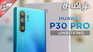 (தமிழ்) Huawei P30 Pro (50x Zoom | Quad Cam | 32 MP Selfie)  - Unboxing & Hands On Review