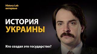 История Украины. Историк Андрей Марчуков | History Lab. Интервью