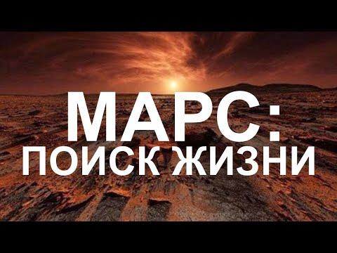 МАРС - ПОИСК ЖИЗНИ документальный фильм 2020 HD