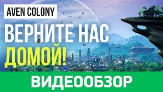 aVEN COLONY - ОБЗОР