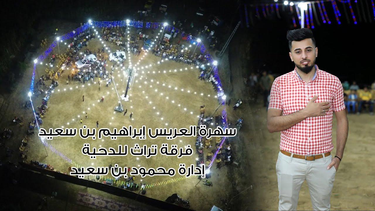 استقبال العريس إبراهيم بن سعيد - فرقة تراث للدحية