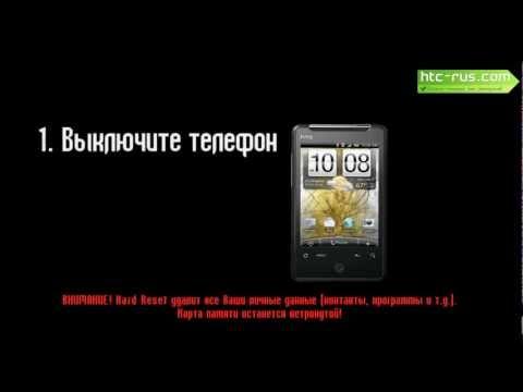HTC Gratia/Aria Хард Ресет (Hard Reset) / К заводским настройкам