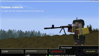 Играем на сервере CraftZ(Minecraft DayZ)(Ссылка на сайт где скачать http://armscraft.ru/ Ссылка на группу ВК http://vk.com/minecinemaofficial На видео у меня сильно лагает..., 2014-12-22T17:01:52.000Z)