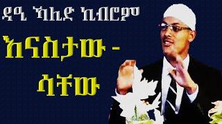 Inastawusacew ~ Da'i Khalid Kibrom