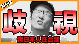 【驚!】日本人在台灣歧視了!?是什麼原因呢?Iku老師