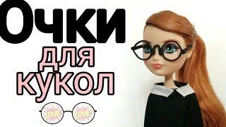 Очки для кукол | #КукольныйМир