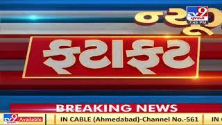Top News Updates Of Gujarat: 14-04-2021| TV9News