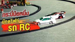 กระบี่มือหนึ่ง : นักดริฟท์รถ RC (9 มิ.ย.57)