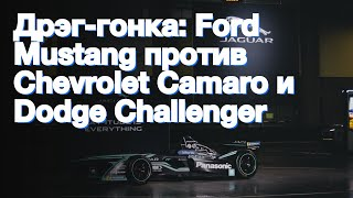 Дрэг-гонка: Ford Mustang против Chevrolet Camaro и Dodge Challenger