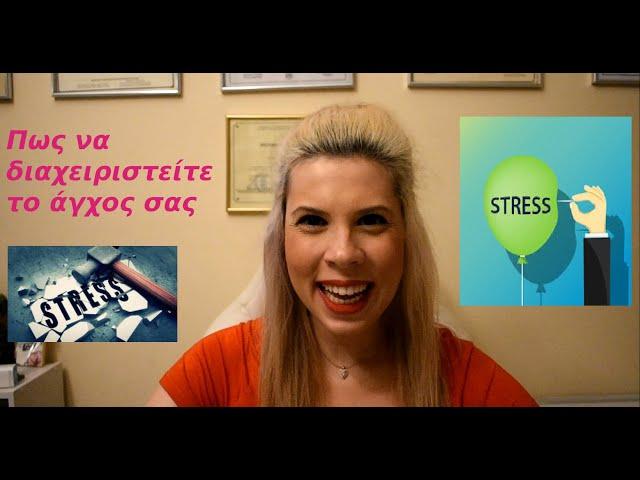 Απλές συμβουλές διαχείρισης άγχους!