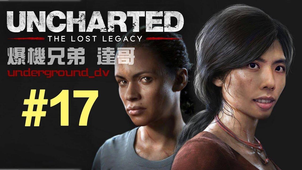 2017-10-4 爆機兄弟 達哥 fifa18 UNCHARTED THE LOST LEGACY EP17 大結局 - YouTube