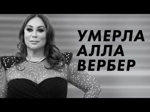 Умерла Алла Вербер — Fashion-директор ЦУМа / Луи Вагон