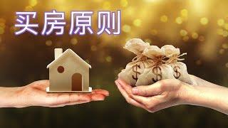 如何掌握买房的8大原则