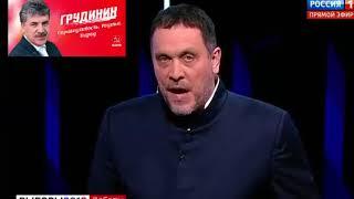 Дебаты у Соловьева (12.03.18) Ты мне не товарищ!