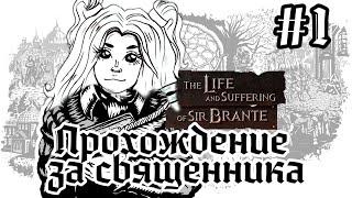 Жизнь и страдания Дариус Сира Бранте. Прохождение з...