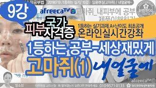 [독학합격용 9강] 피부미용실기동영상 딥클렌징 고마쥐(…
