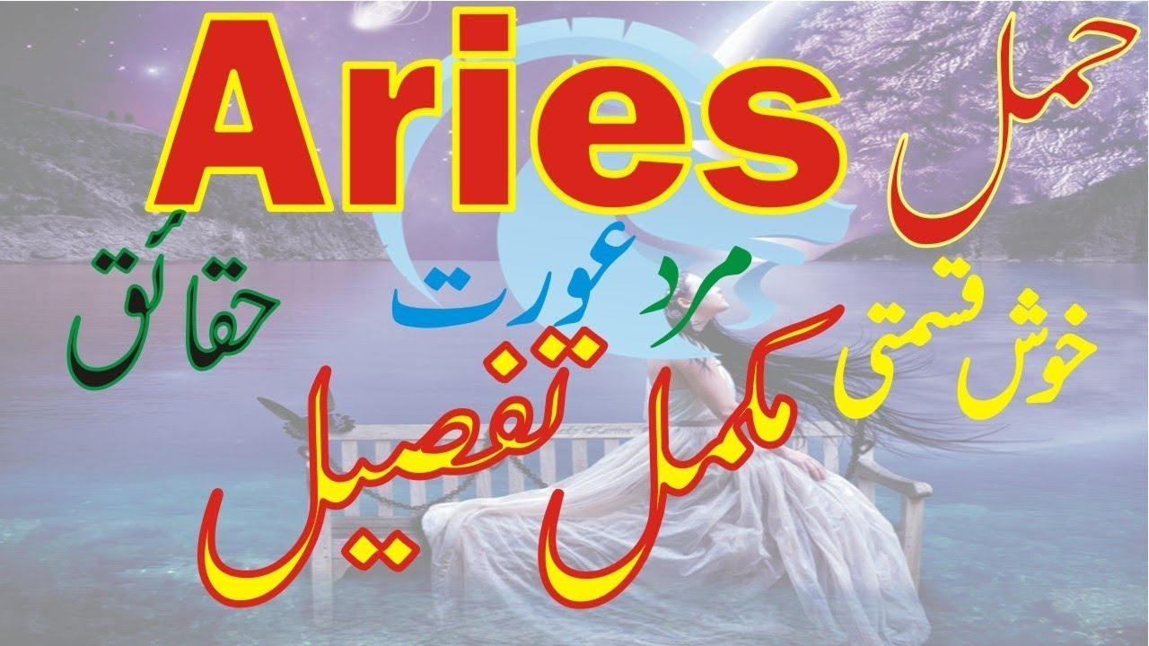 Aries Facts in Urdu | Hamal Star Traits and Qualities