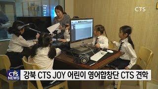 강북 CTS JOY 어린이 영어합창단 CTS 견학 l …