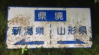 朝日スーパーライン(4)新潟・山形県道349号線(新潟県村上市~山形県鶴岡市)