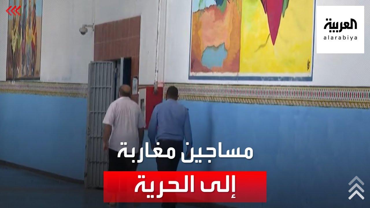 عقب التخلي عن الأفكار المتطرفة.. مساجين مغاربة إلى الحرية