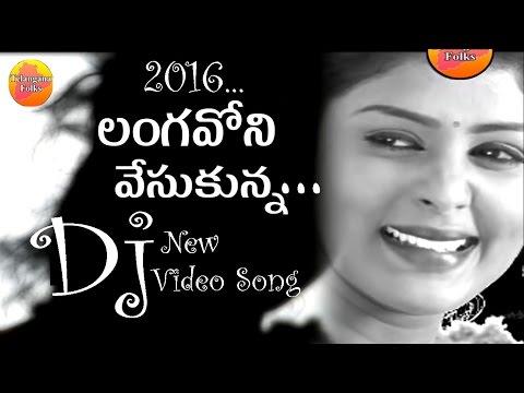 Langa Voni | Telugu Folk Dj Video Songs | Telangana Folk Songs Dj Remix | Dj Folk Songs Telugu 2016