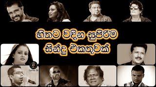 හිතට වදින සුපිරිම සින්දු එකතුවක් | මගේ නොවන ගී | Acoustic songs | Sinhala Song Collection