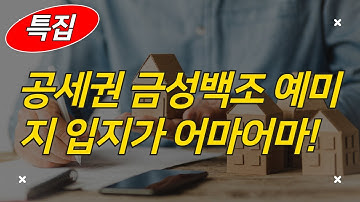 프리미엄 대단지 아파트 다음달 인천