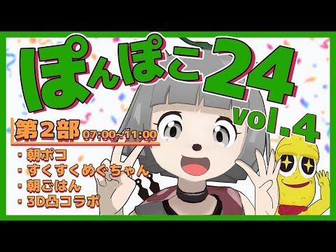 【24時間生放送】第2部 #ぽんぽこ24 vol.4 あつまれパーリナイッ!!