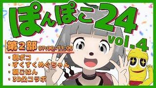 Gambar cover 【24時間生放送】第2部 #ぽんぽこ24 vol.4 あつまれパーリナイッ!!