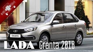 видео Семейство Lada Granta
