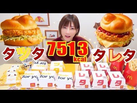 【MUKBANG】 McD's Limited Chicken Tatsuta & Chicken Tartar!! [Caramel Pie..etc] 7513kcal [Use CC]