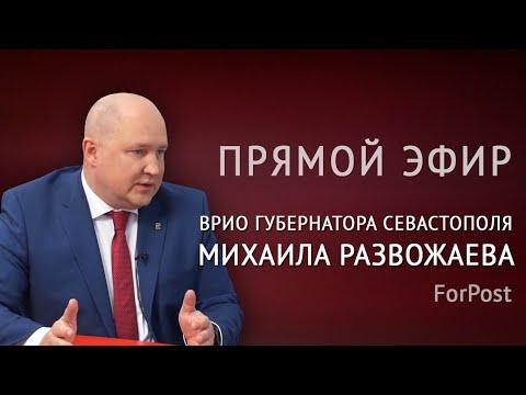 В студии ForPost – врио губернатора Севастополя Михаил Развожаев